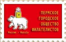Пермское общество филателистов