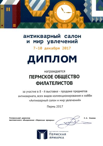 http://www.sfr-perm.ru/upload/fm/1%202017%20diploma%20antic.jpg