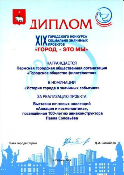 http://www.sfr-perm.ru/upload/fm/1%202017%20nagrada3.jpg