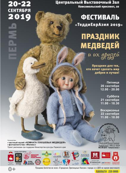 http://www.sfr-perm.ru/upload/fm/1%202019%20fest%20img_0116.jpg