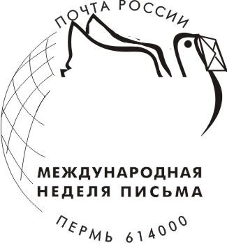http://www.sfr-perm.ru/upload/fm/1%202019%20nedelya%20pisma%20perm.jpg