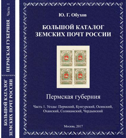 http://www.sfr-perm.ru/upload/fm/1%20book%202017%20obukhov.jpg