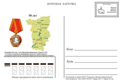 http://www.sfr-perm.ru/upload/fm/1%20postcard%202017%20lenin.jpg